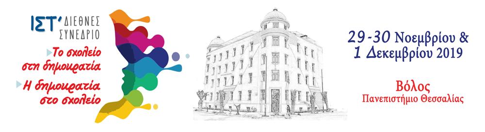 Παιδαγωγική Εταιρεία Ελλάδος